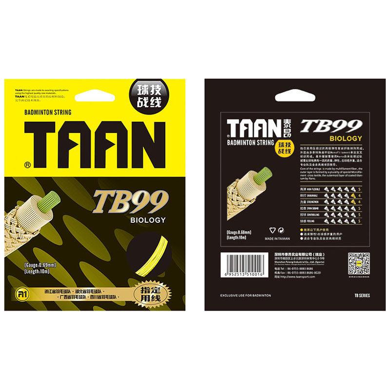 TAAN-TB99专业拍线